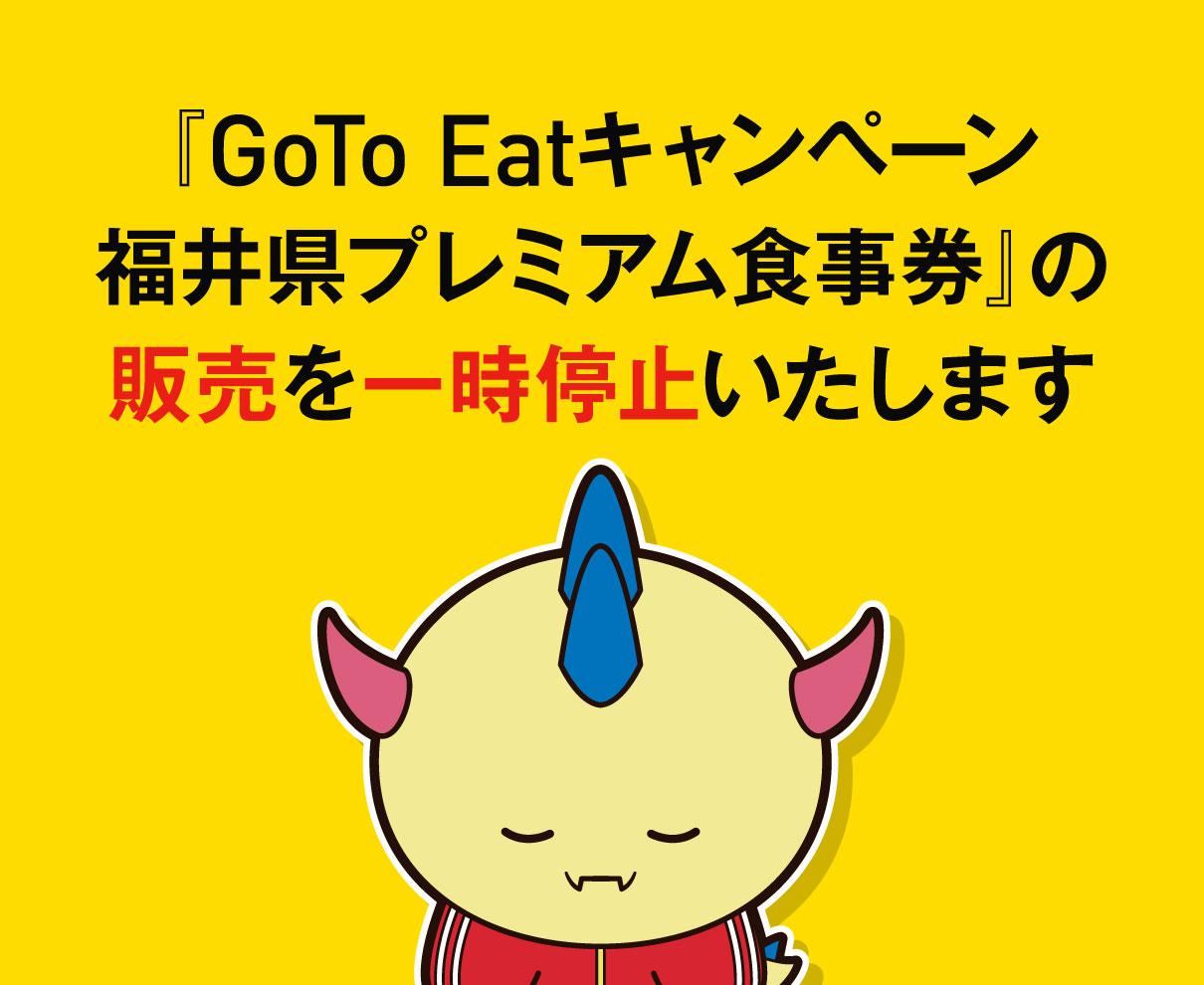 【速報】「福井県プレミアム食事券」の新規予約・販売の一時停止が決定。