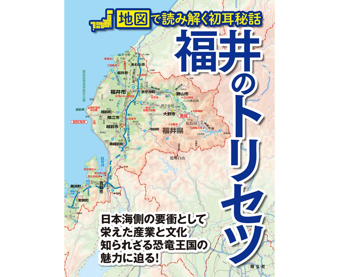 昭文社から「福井のトリセツ」が発売! 県民も楽しめる福井を深掘りした一冊。