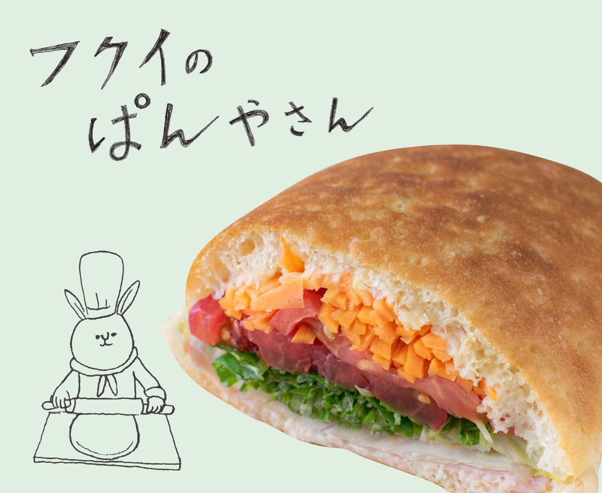 毎月12日はパンの日。5月は、地元の食材を使ったパンや絶品食パンをご紹介。