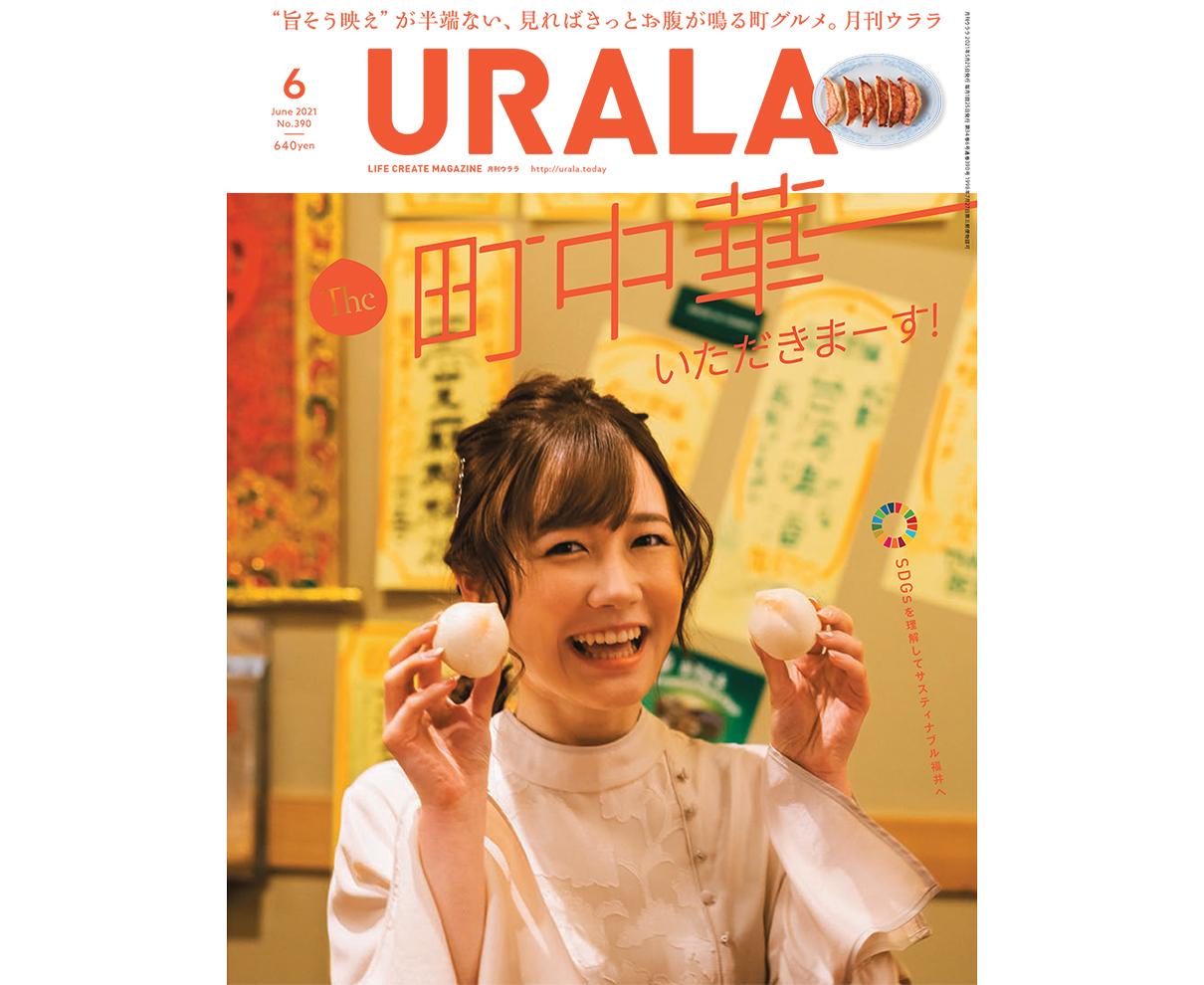 変わらない、ふくいの町中華。月刊ウララ6月号発刊。