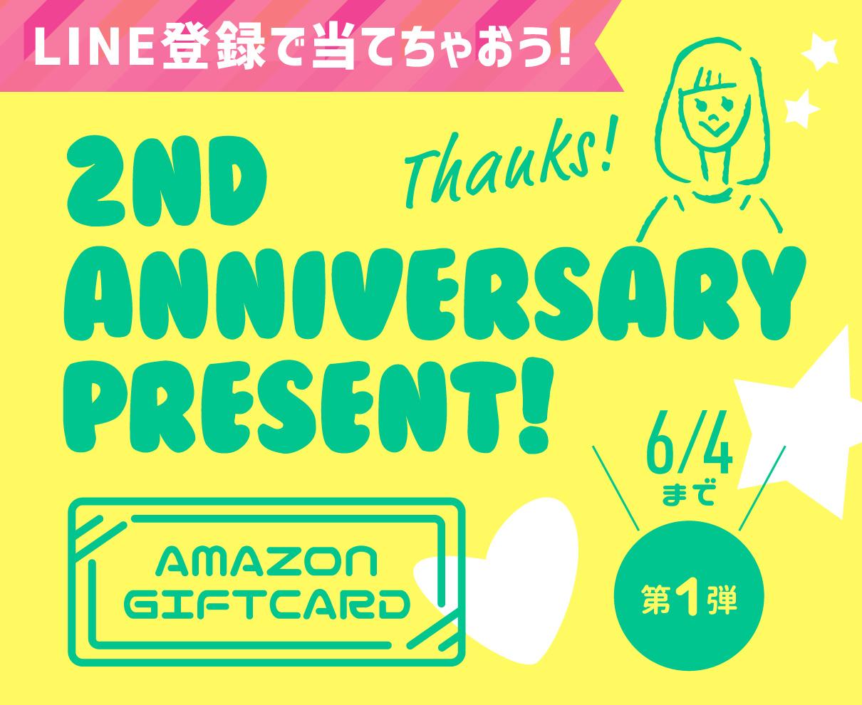 【終了】『日々URALA』2周年記念☆ 感謝を込めて「豪華プレゼント企画」スタート! 第1弾は「Amazonギフト券」だよ♪