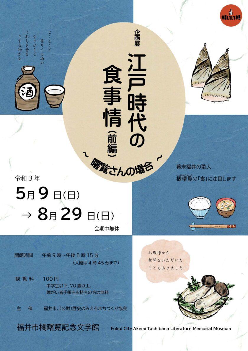 企画展「江戸時代の食事情(前編)―曙覧さんの場合」