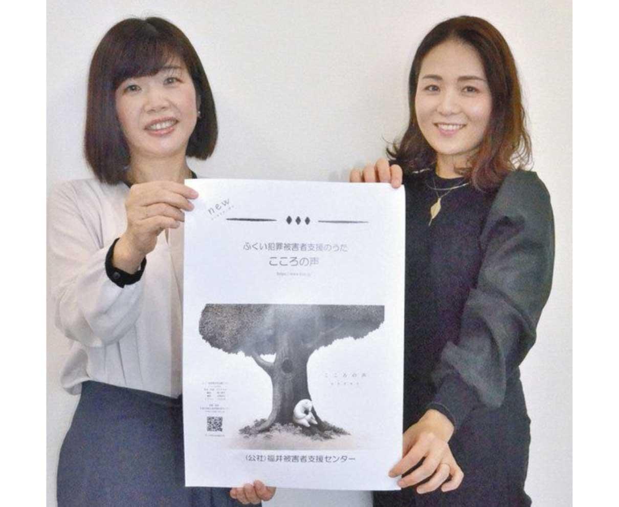 犯罪被害者らの心開く歌 県支援条例周知へセンター作成