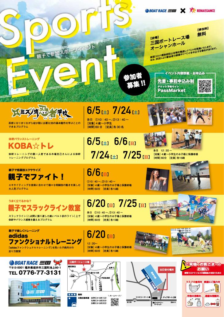 【7/24・25】親子で参加スポーツイベント