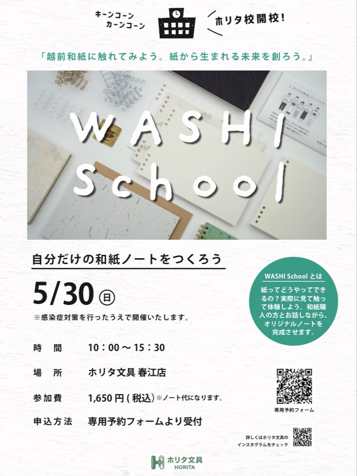 WASHI School/ホリタ文具