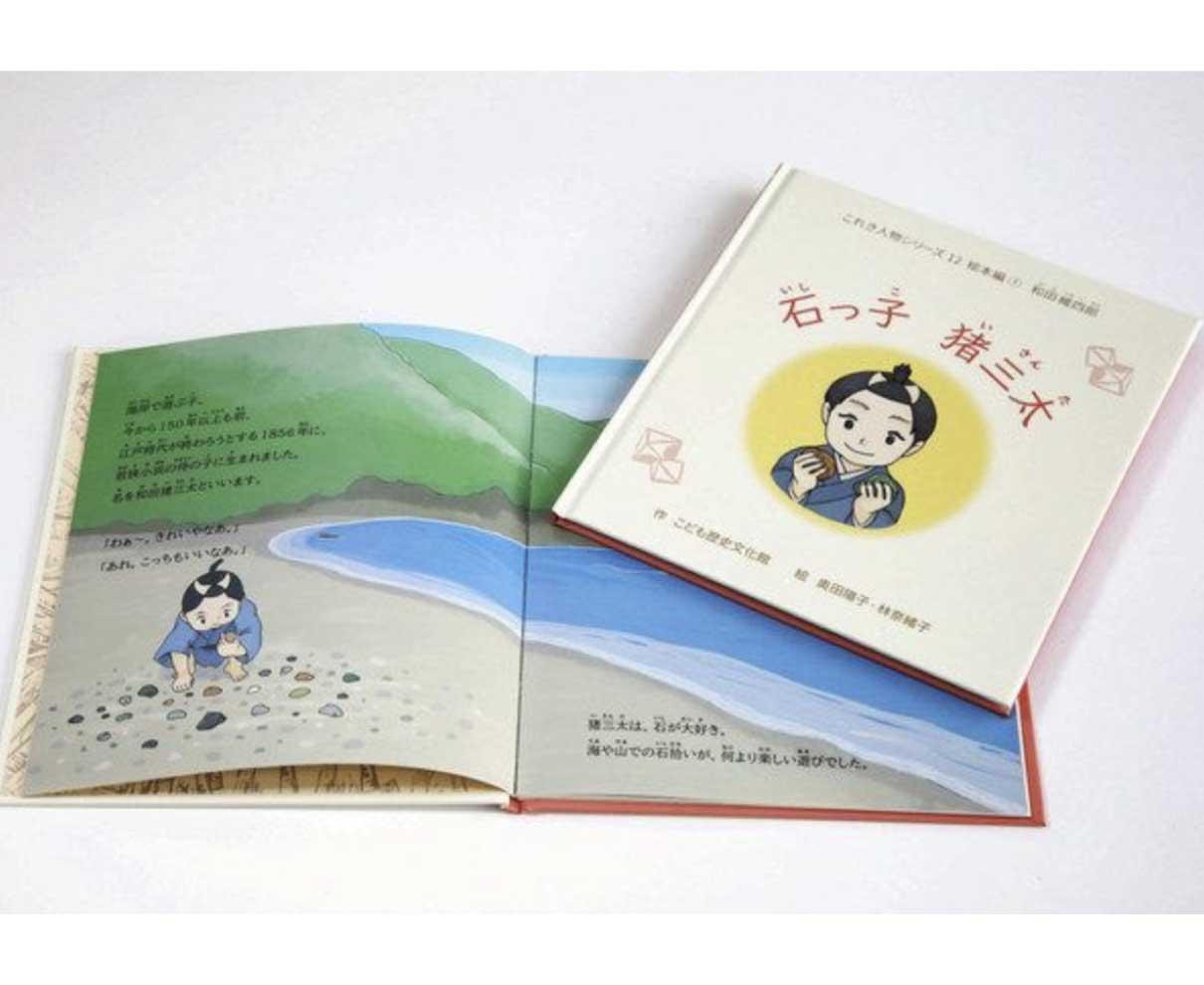偉人紹介の絵本第1弾 県立こども歴史文化館 「石っ子猪三太」刊行