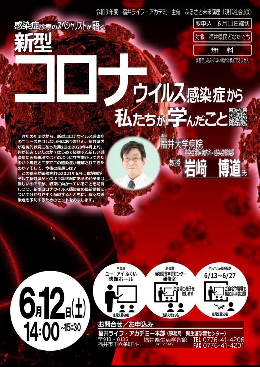 講演会「新型コロナウイルス感染症から私たちが学んだこと」