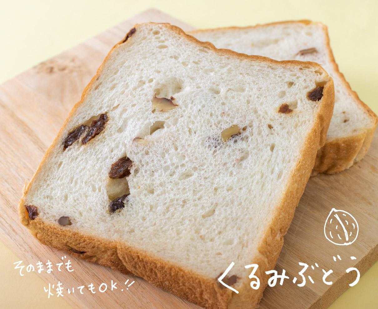 火・木曜限定の絶品食パン。そのままでもトーストでも美味しい「くるみぶどう」|ル・ピュイ
