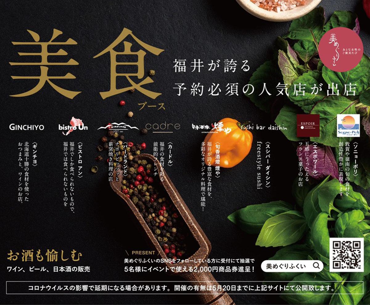 【5/30】福井の「美」を全国に発信する美めぐりふくいが『おとな女性のご褒美マルシェ』を開催!