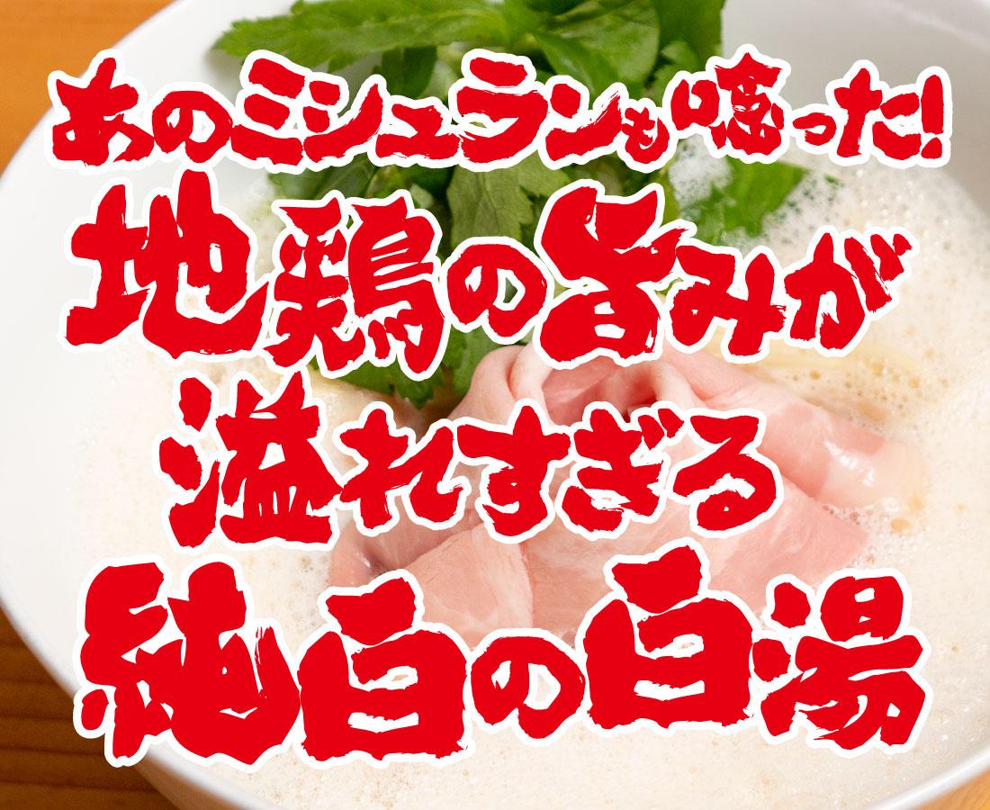 福井のラーメン調査・第17杯『まほろば』。ミシュランも惚れこんだその味は⁉