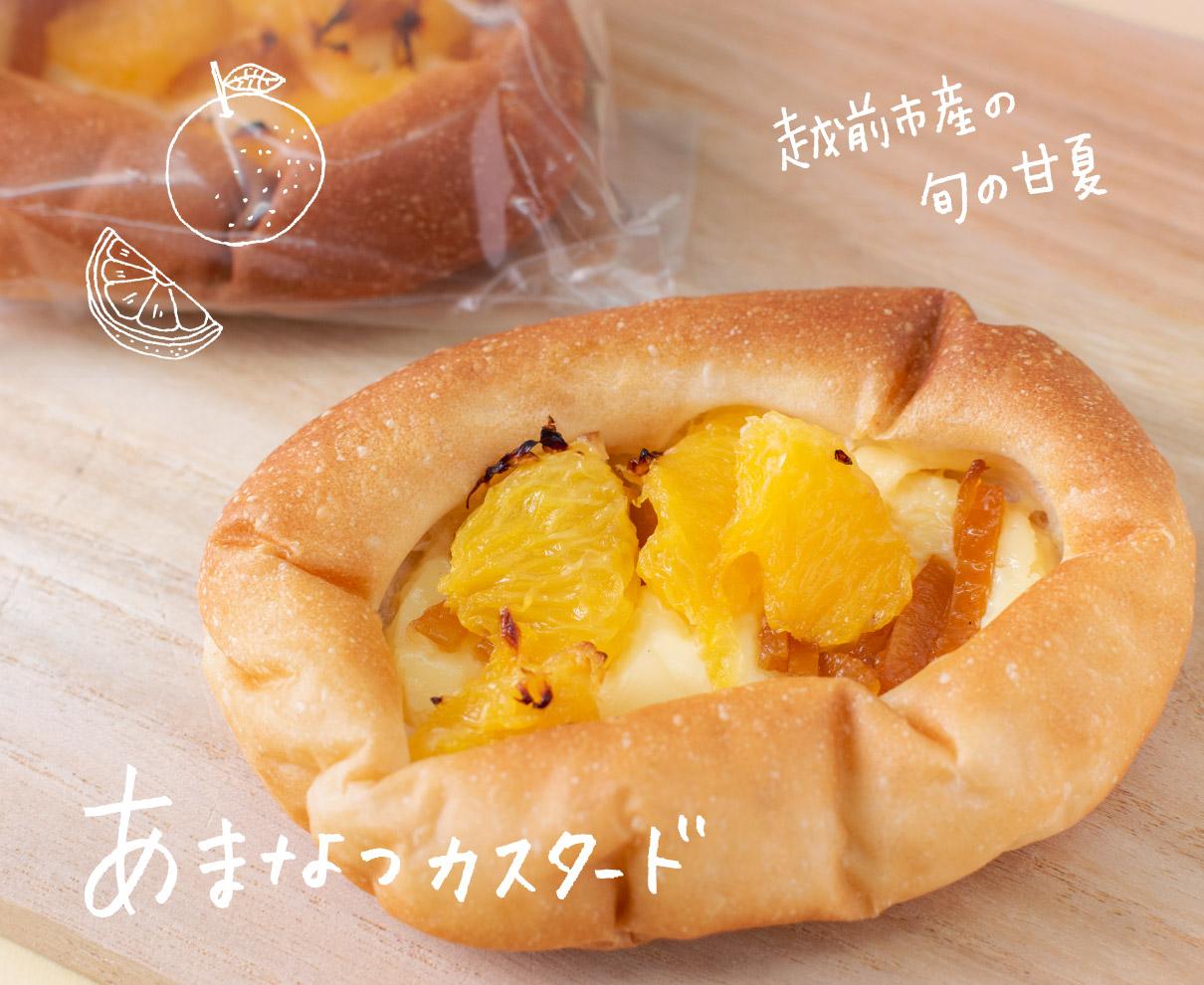 旬の甘夏を使った、期間限定の爽やか&もっちりパンはいかが?|ロハスかふぇ