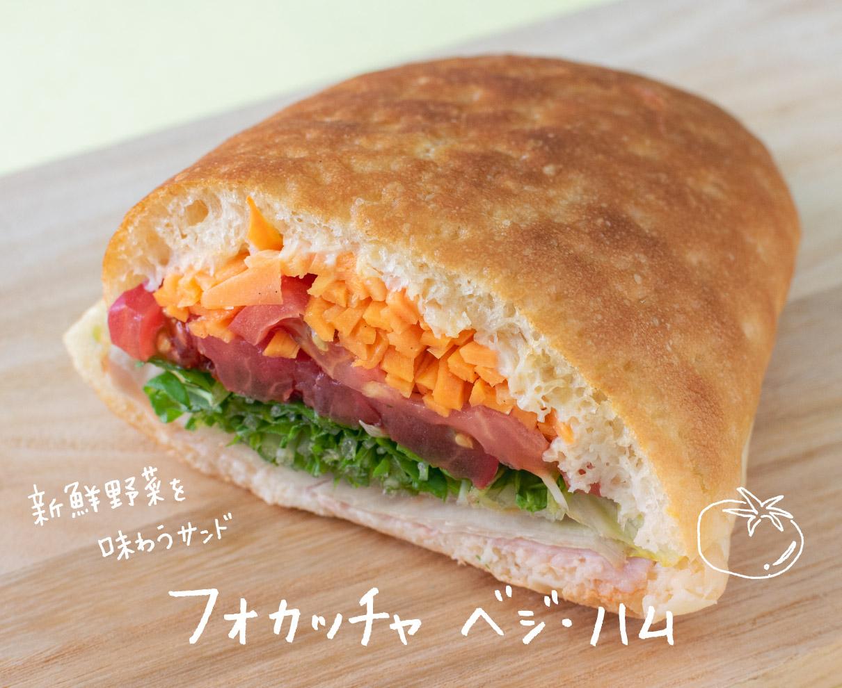 シャキシャキ野菜がたっぷり! サラダ感覚で味わうフォカッチャサンド|bakerium(ベイカリウム)