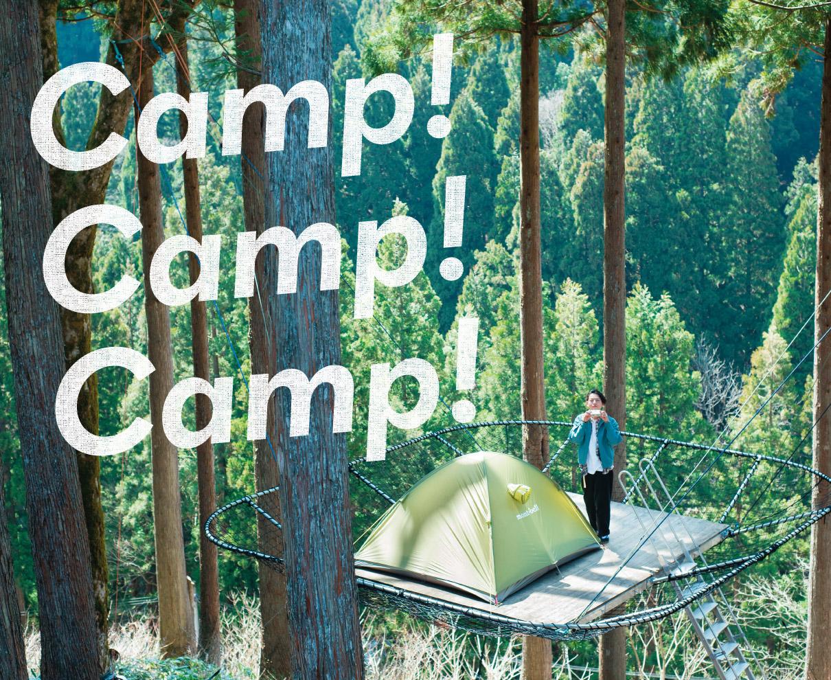 月刊ウララ5月号特集より『実際どうなの? イマドキ、アウトドア事情。はじめてのキャンプ。』
