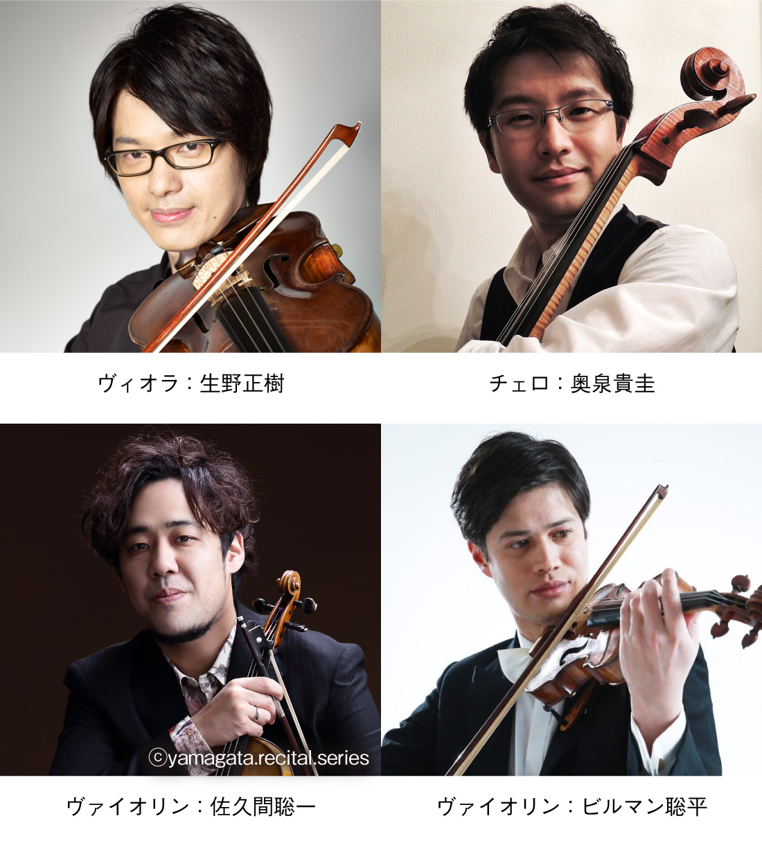 ヴァイオリンの佐久間聡一、ヴィオラの生野正樹、チェロの奥泉貴圭、ヴァイオリンのビルマン聡平