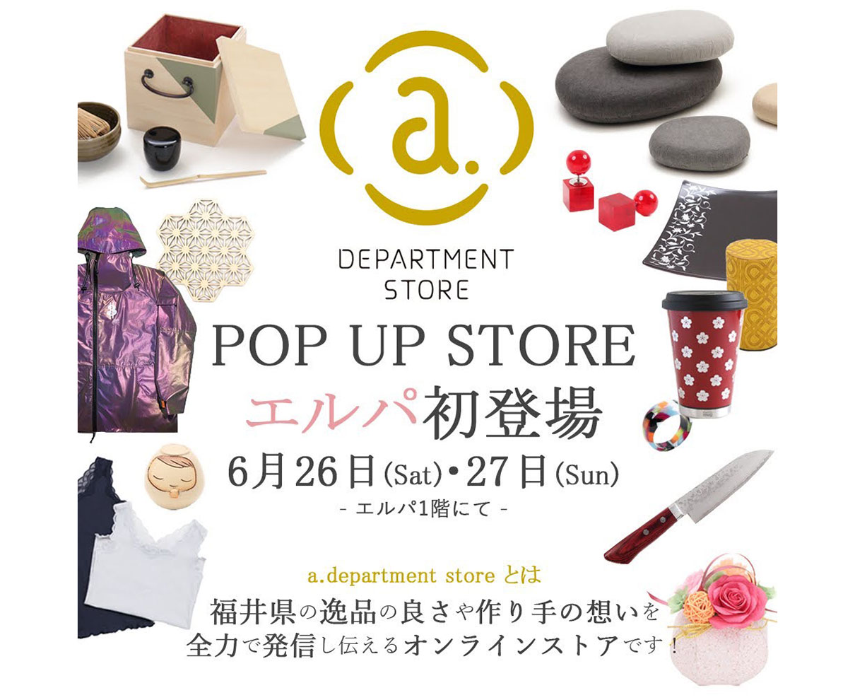 【6/26・27】福井のこだわりの逸品がいっぱい! 『a.department store』のポップアップストアがエルパに初登場♪
