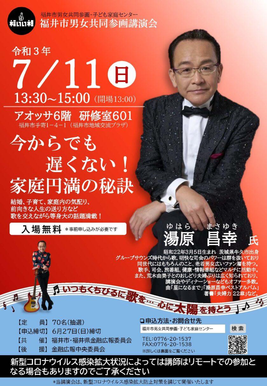 福井市男女共同参画講演会