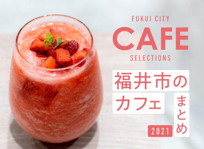 福井市カフェまとめ2021。新店・人気店をおさらい!