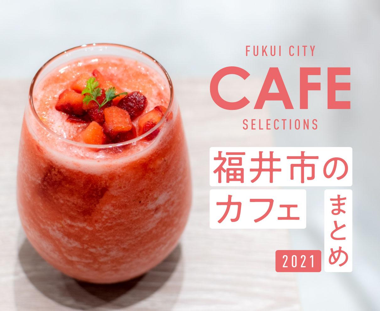 福井市カフェまとめ2021