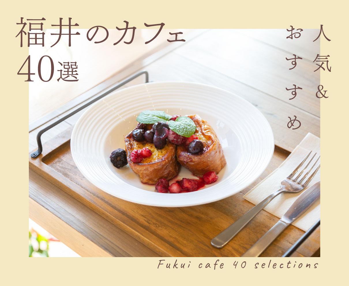 福井の人気&おすすめカフェ40選! 2021年の新店・話題のお店をまとめました。