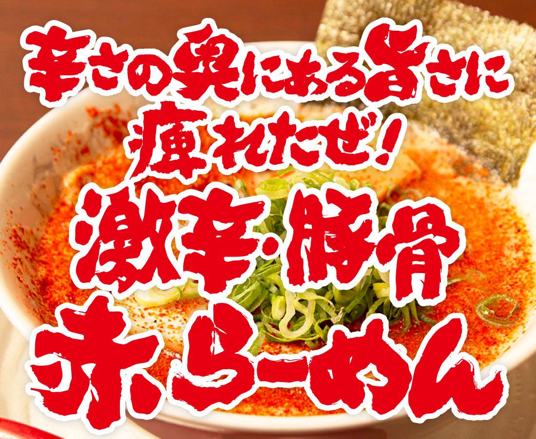 福井のラーメン調査・第19杯『麵屋 ぜん』。辛さの奥の旨さに痺れる激辛ラーメン!