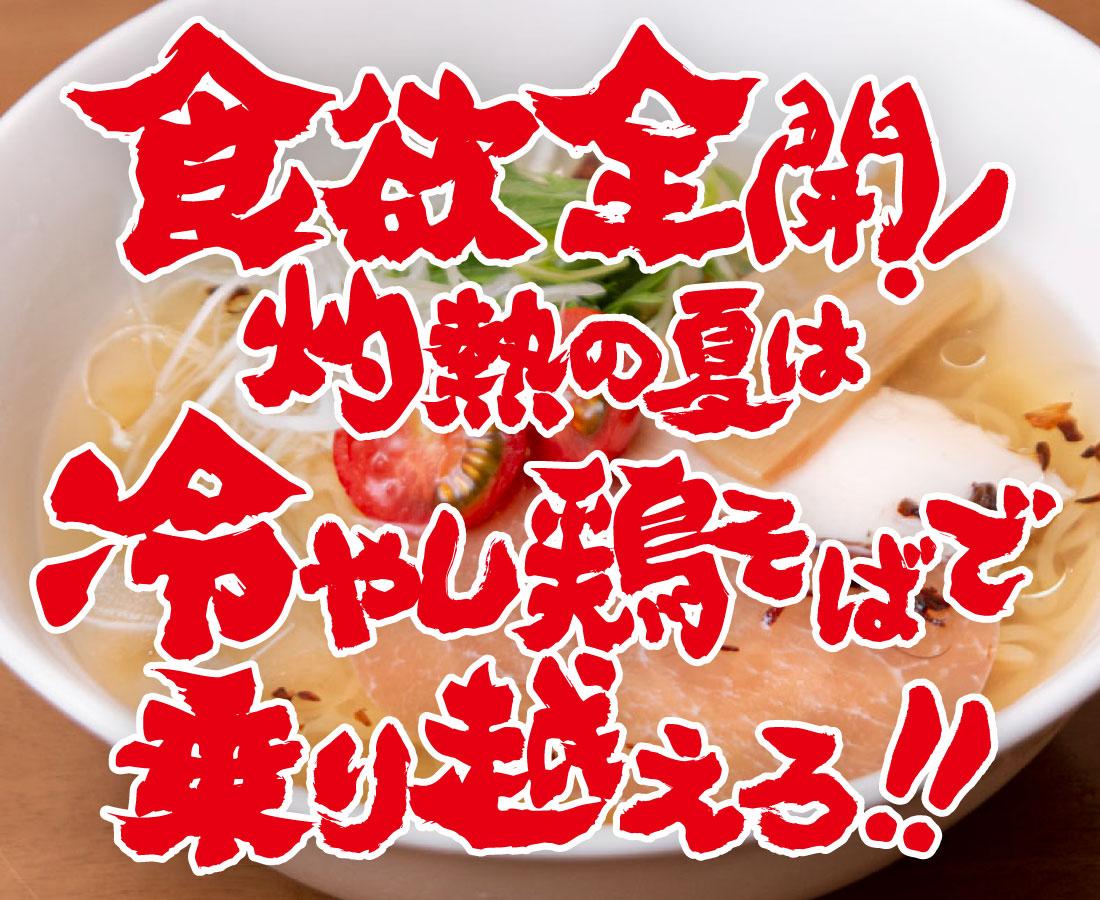 福井のラーメン調査・第18杯『中華そば Ryo』。「冷やし鶏そば」はじまりました~♪