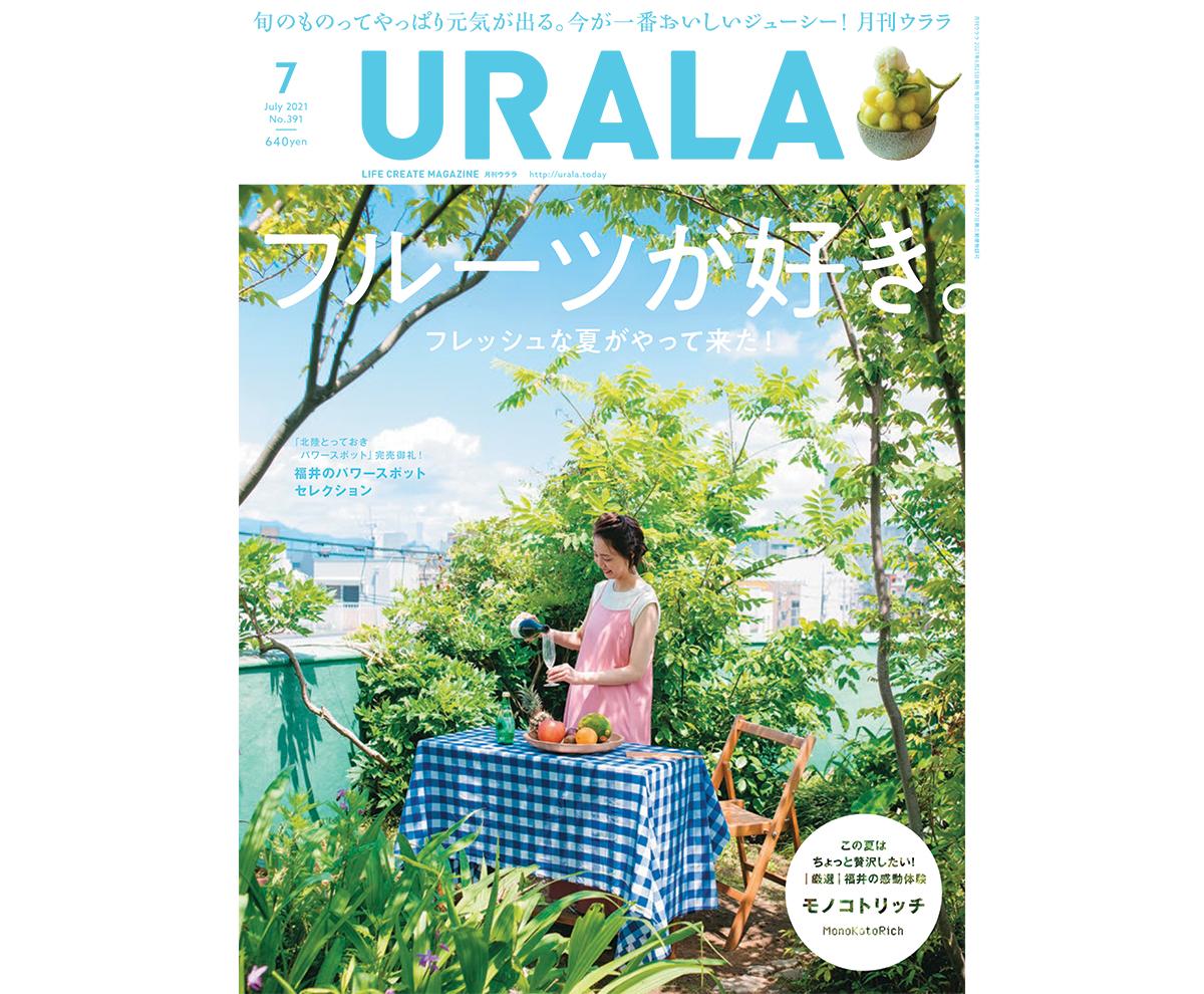 サマーフルーツをたっぷり召し上がれ。月刊ウララ7月号発刊。