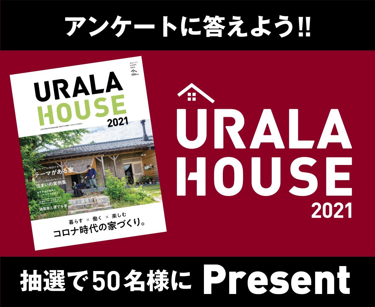 【終了】新築の計画があるなら。アンケートに答えて、抽選で月刊ウララ別冊・住宅情報誌をプレゼント。