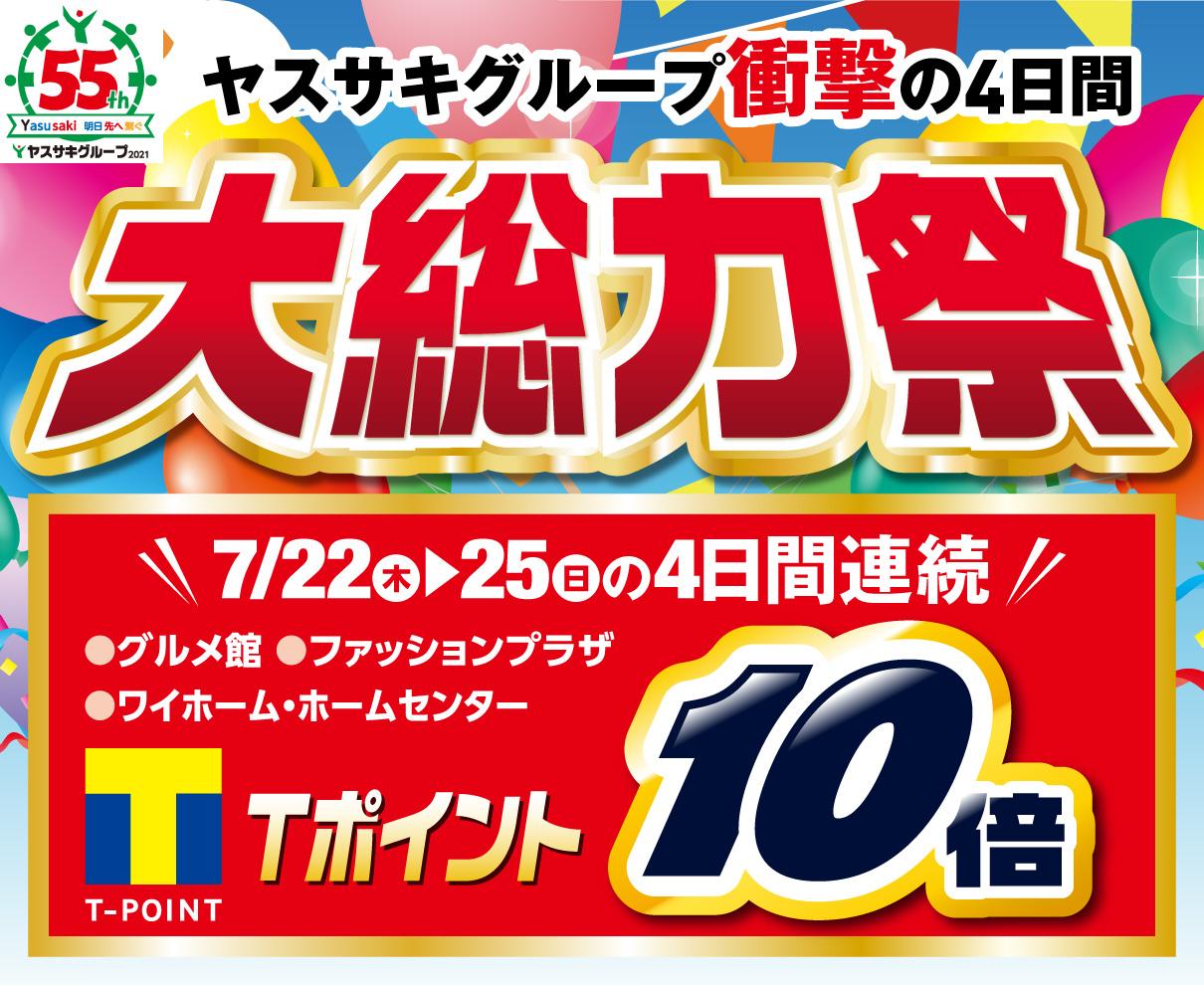 【7/22~25】4日間連続Tポイント10倍! ヤスサキグループ「大総力祭」開催!|ヤスサキグループ
