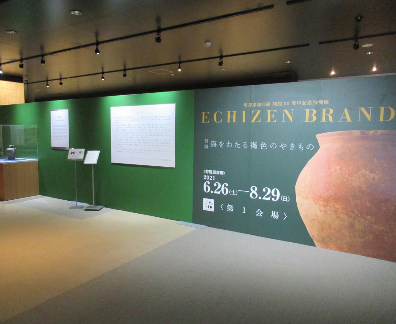 【~8/29】『福井県陶芸館』開館50周年記念! 越前焼の魅力を再発見しにいこう。