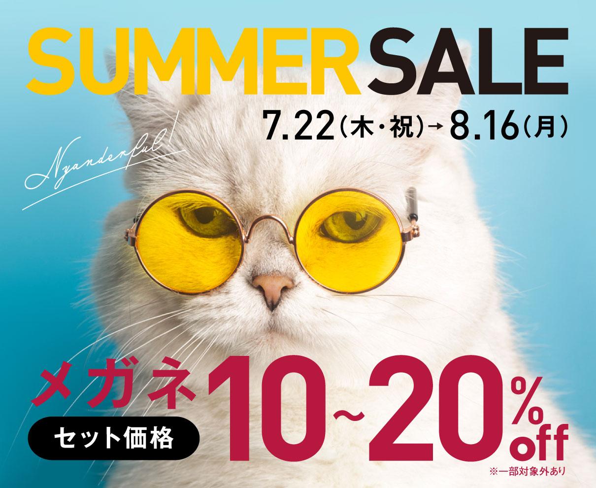【7/22~8/16】この夏トレンドのメガネやサングラスをGETしちゃおう♪『Six four』で「SUMMER SALE」開催中!