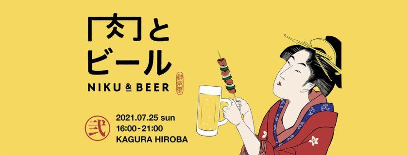 肉とビール2021