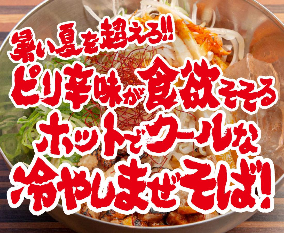 『麵屋 輝之介』の冷やしまぜそば「赤冷やし」。 福井のラーメン調査・第22杯