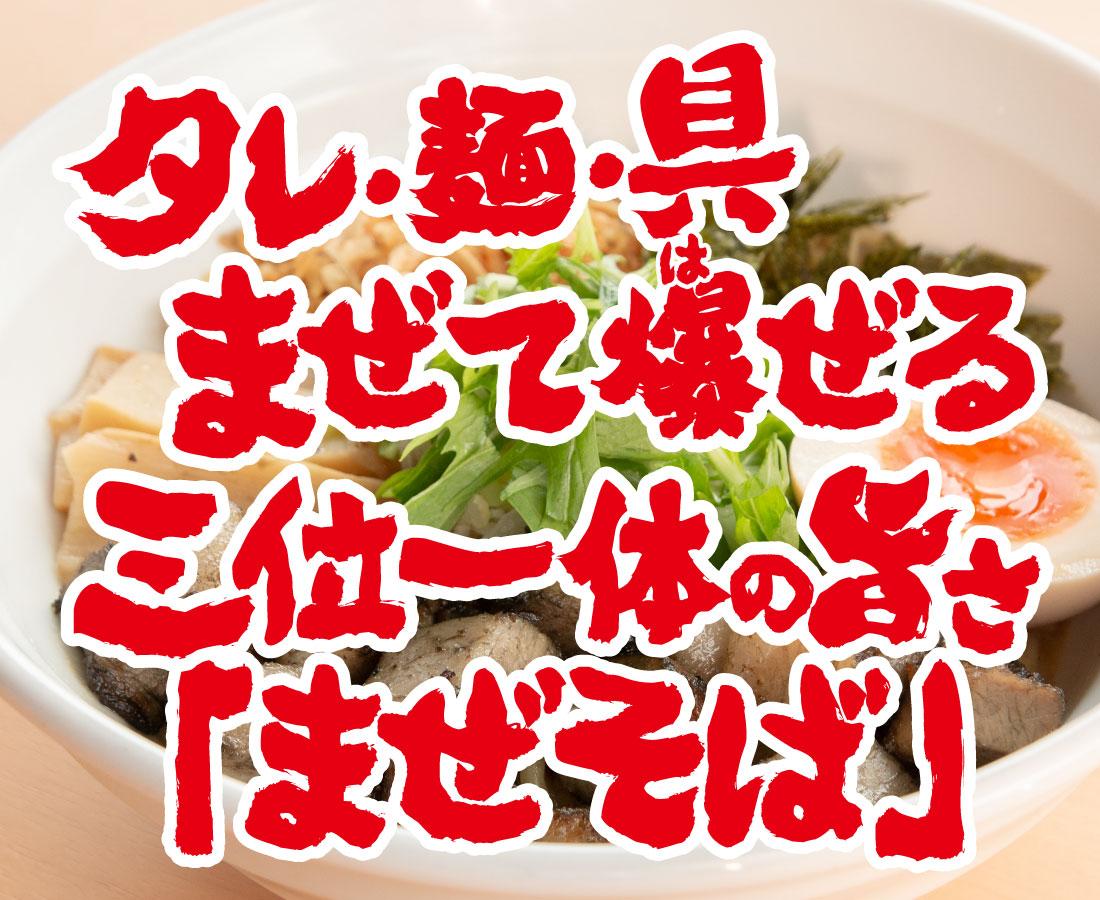 『らーめん福の神 学園店』の絶品まぜそば! 福井のラーメン調査・第21杯