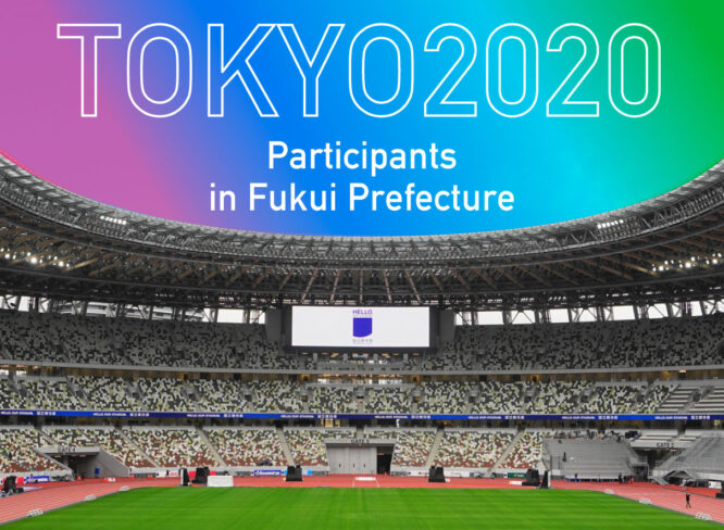 東京2020オリンピック競技大会、福井県の出場選手一覧はコチラでチェック!