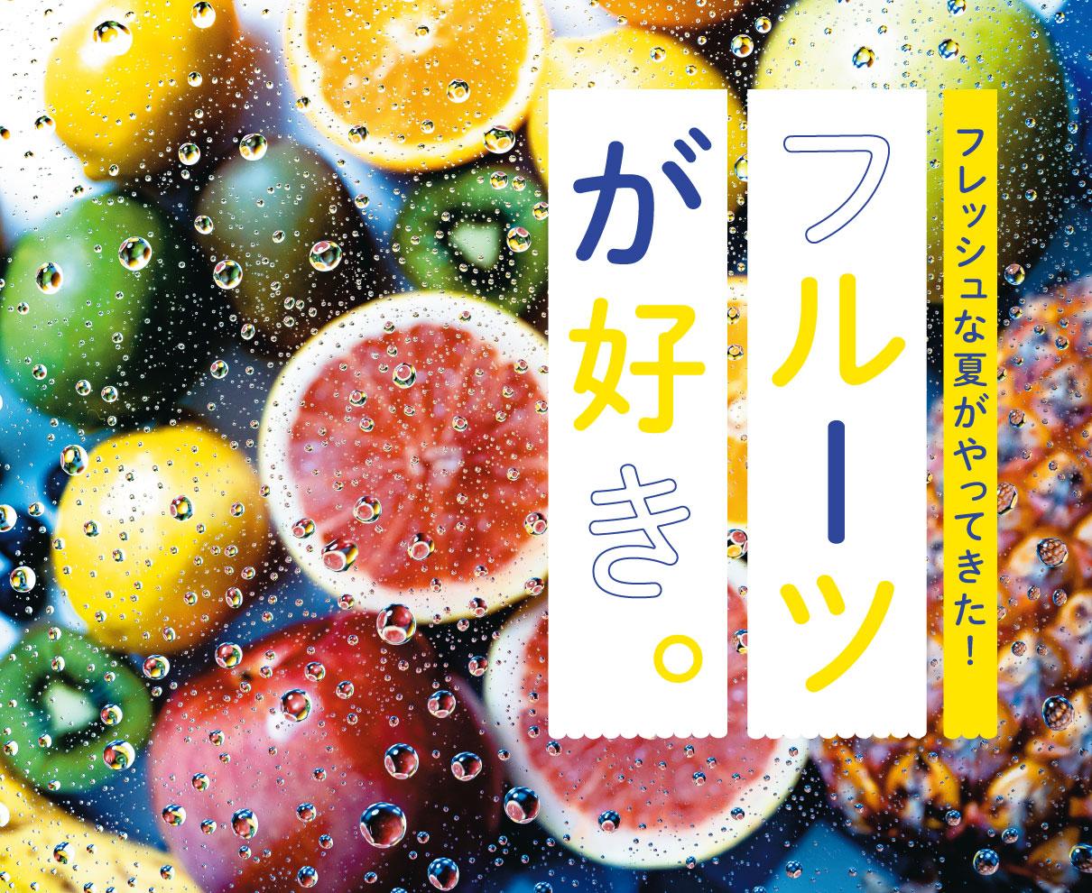 月刊ウララ7月号より『フレッシュな夏がやってきた! フルーツが好き。』