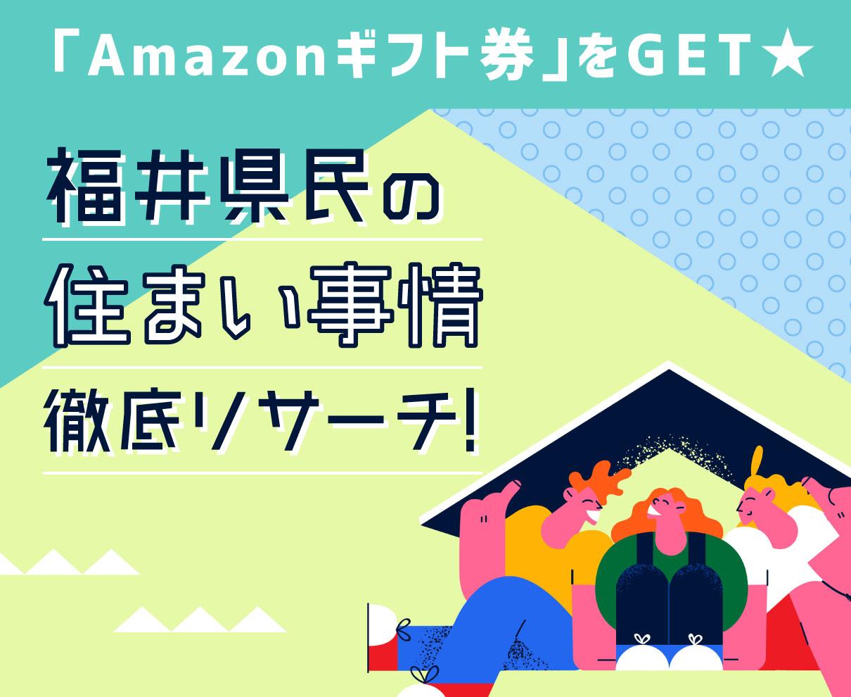"""アンケートに答えて「Amazonギフト券」をGET☆ 福井県民の """"住まい事情""""をURALAがリサーチ!"""