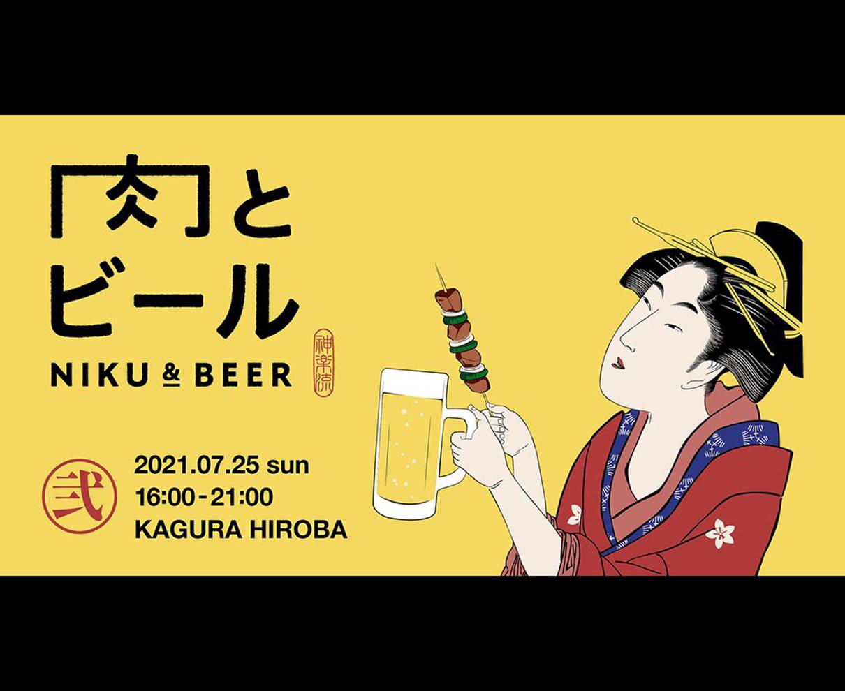【7/25】「肉とビール」敦賀で開催! 1日限りのビアガーデンを楽しもう♪