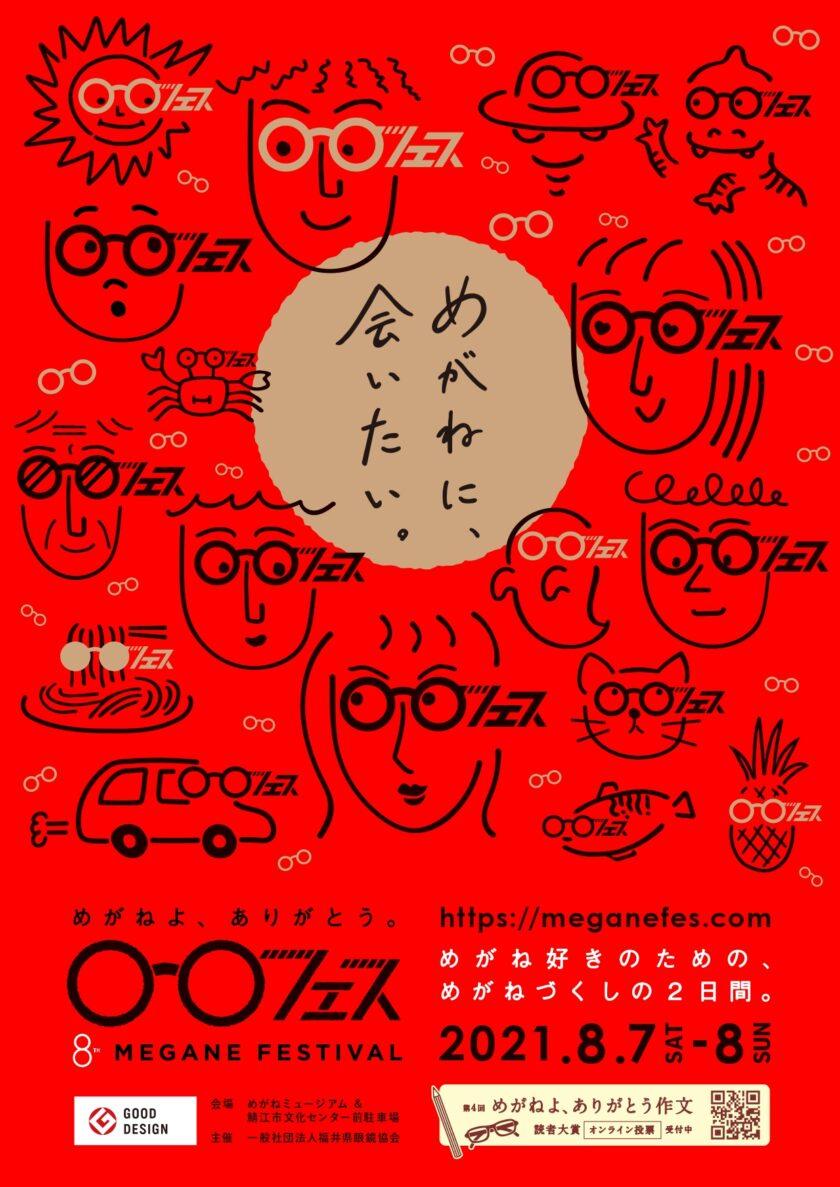 【中止】めがねフェス2021