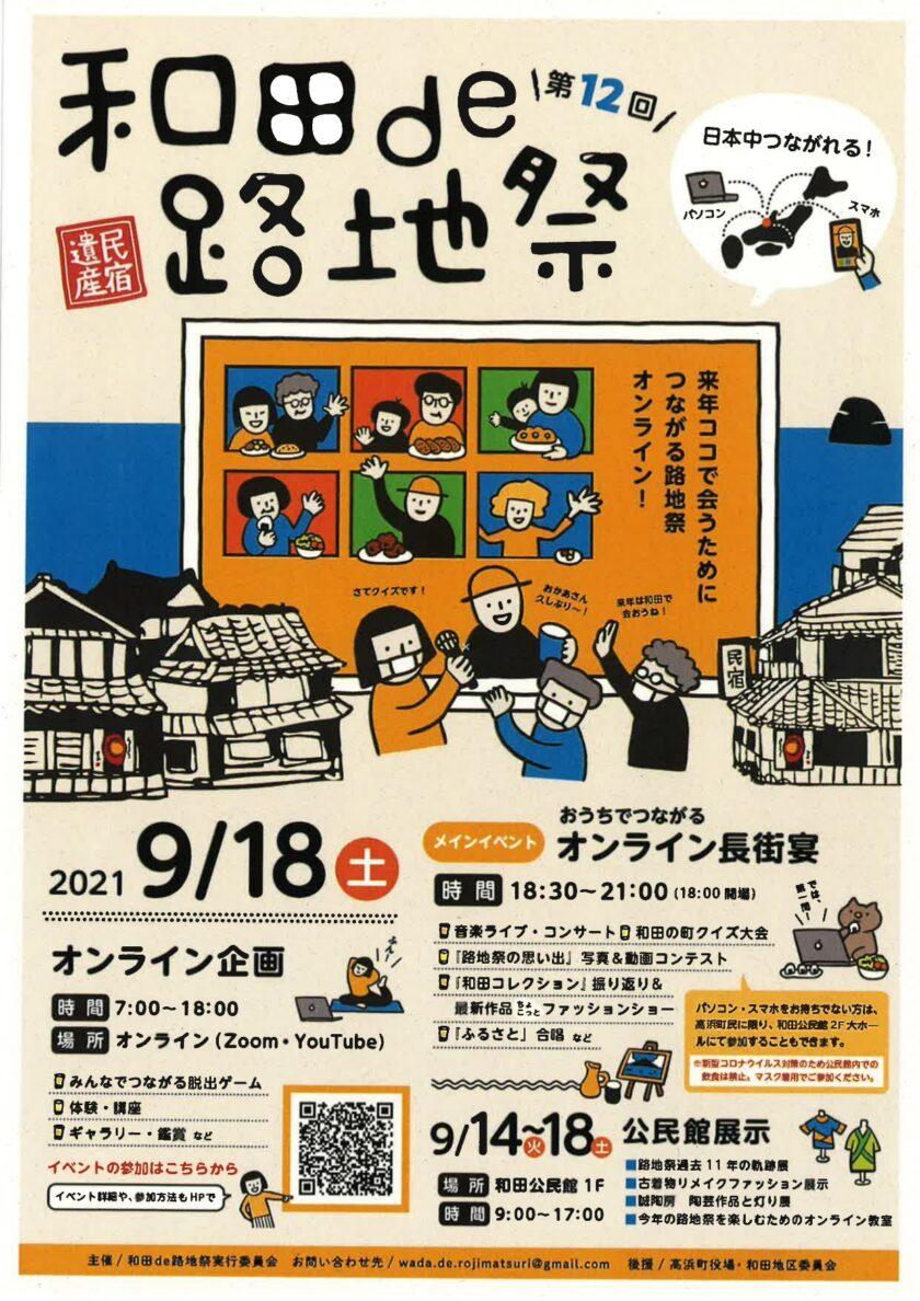 第12回 和田de路地祭