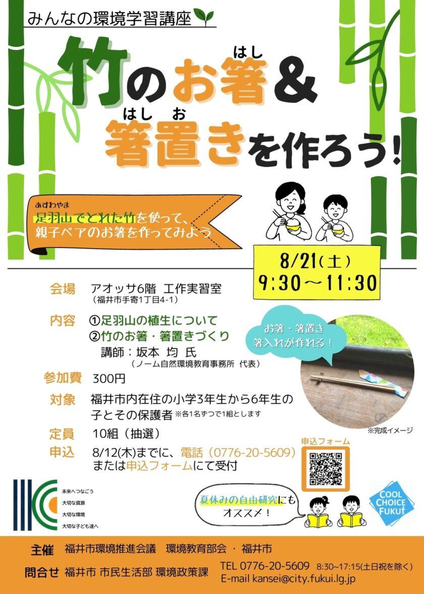 みんなの環境学習講座「竹のお箸&箸置きを作ろう!」