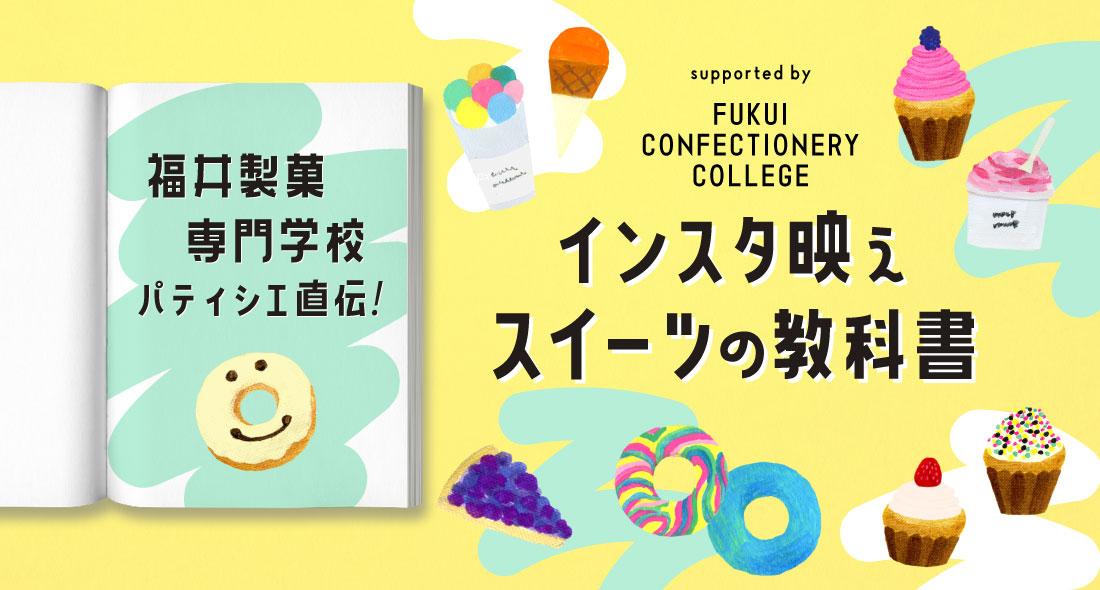 インスタ映えスイーツの教科書|福井製菓専門学校
