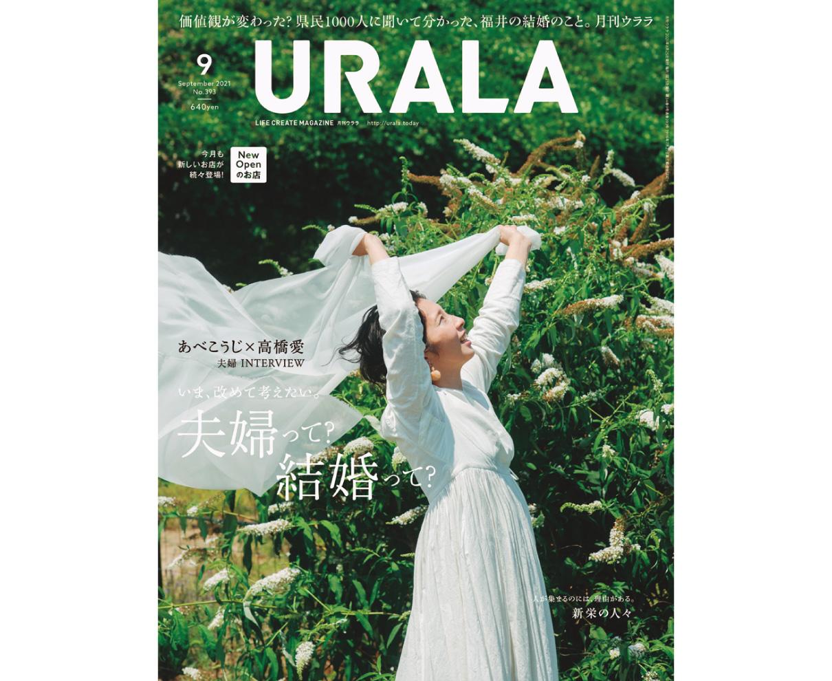 今改めて、結婚。そして夫婦について考えよう。月刊ウララ9月号発刊。