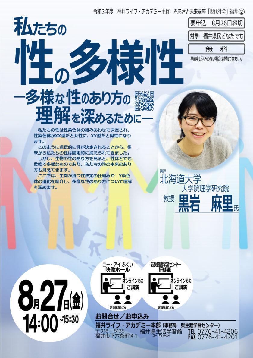 ふるさと未来講座「現代社会」「性の多様性 -多様な性のあり方の理解を深めるために-」