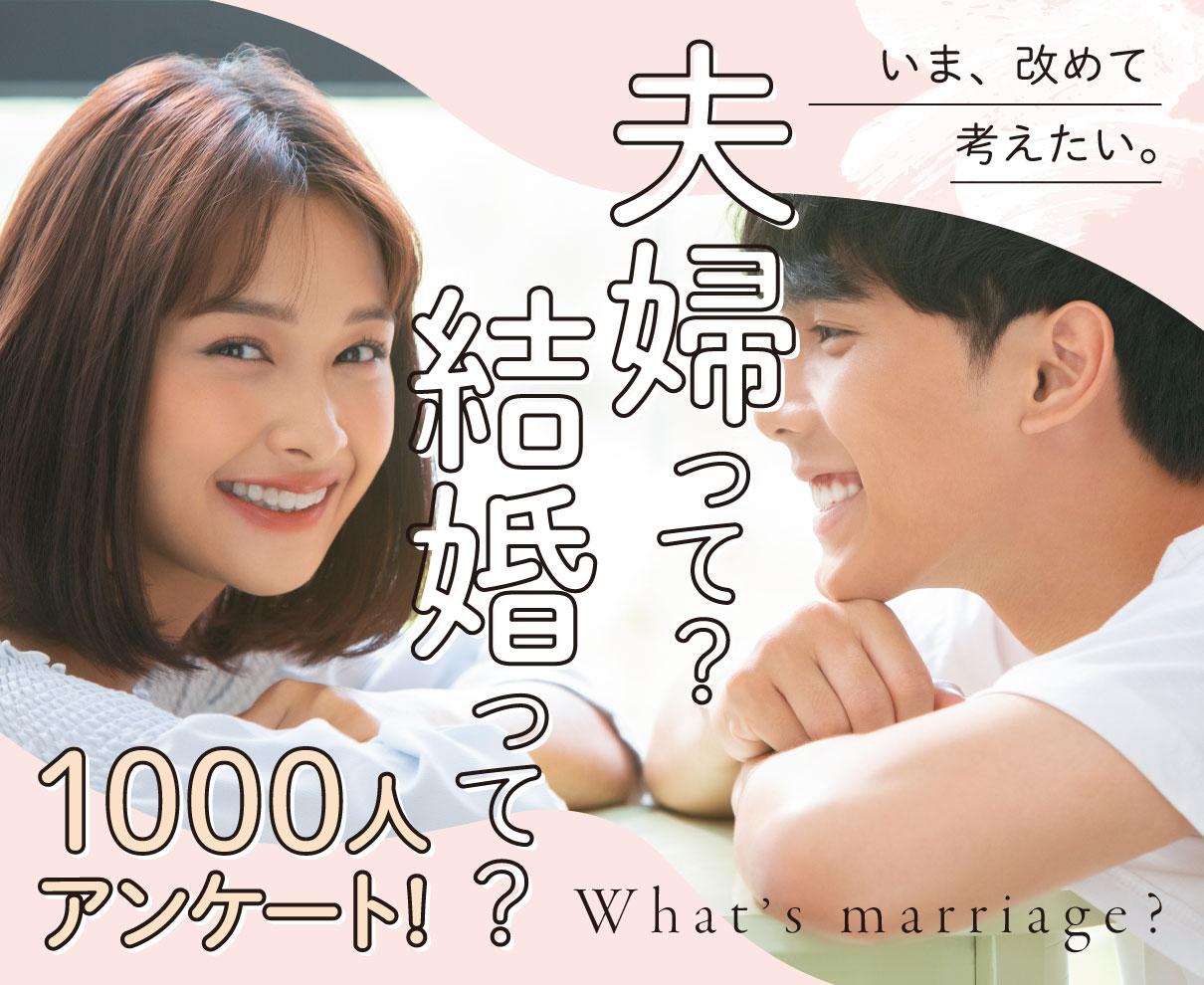 夫婦って? 結婚って? 1000人アンケートの結果を分析♡ URALA9月号ブライダル特集