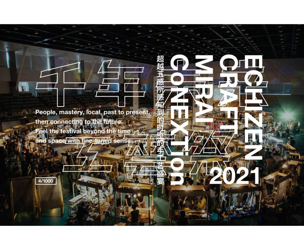 【8/28~】『千年未来工藝祭』がオンラインコンテンツを公開!作り手のサイトでお買い物も!