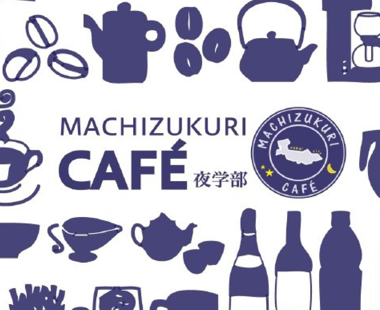 【9/7】坂井市のまちづくりを考える「MACHIZUKURI CAFÉ夜学部」OPEN!
