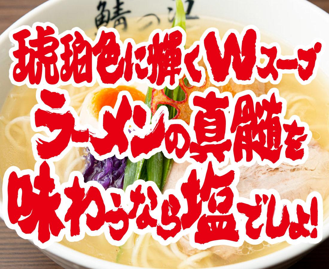 『自家製麵食堂。鯖の江』の塩ラーメン「黄金のしお」。福井のラーメン調査・第23杯