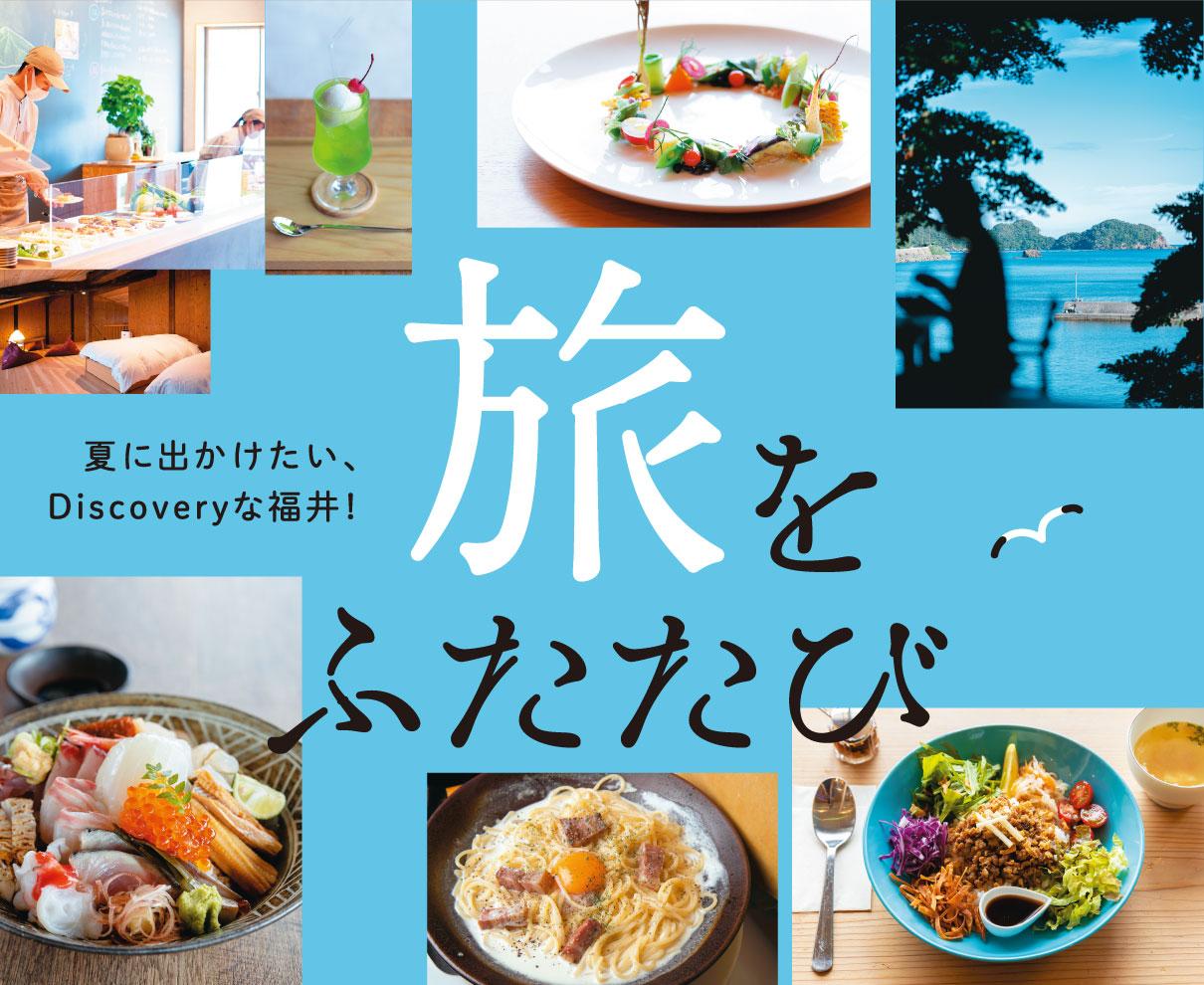 月刊ウララ8月号より『夏に出かけたい、Discoveryな福井! 旅をふたたび』