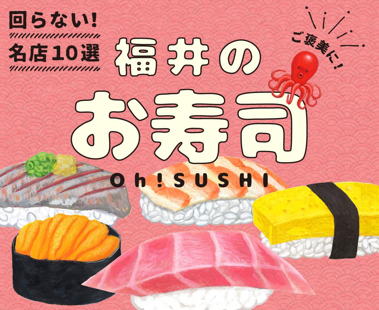福井のお寿司の名店10選。回らないお寿司屋さんで自分へのご褒美を!