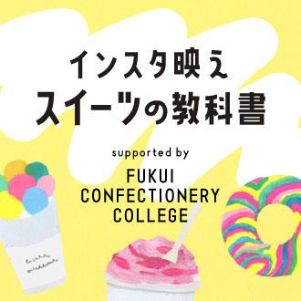 インスタ映えスイーツの教科書 福井製菓専門学校